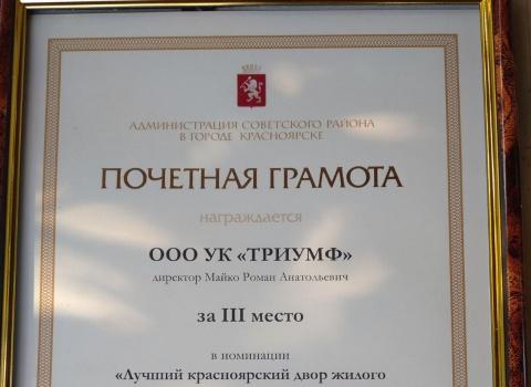 3 место в номинации